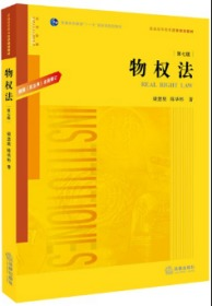 """物权法:根据《民法典》全面修订(第七版)/普通高等教育""""十一五""""国家级规划教材"""