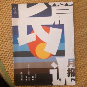 江南•长篇小说月报(试刊号)