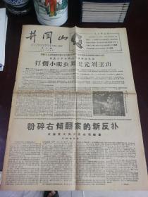 文革小报 井冈山第八期 重庆大专院校红卫兵反到底司令部
