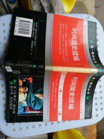 时间简史续编1997
