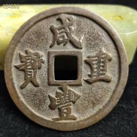 古钱币,咸丰重宝五十