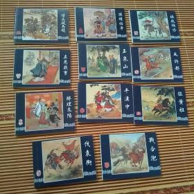 三国演义,连环画增补版共21集全套