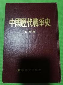 中国历代战争史第四册(品佳正版精装)83一版一印