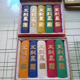 胡开文五彩龙墨  徽墨 2盒10枚