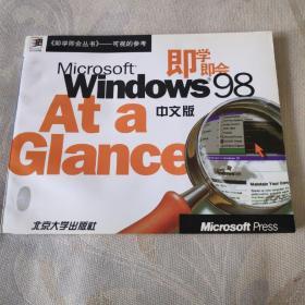 可视的参考:WINDOWS98即学即会
