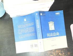 民法总论(第二版) 【后面两页破损轻微水渍】