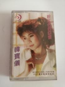 磁带----(粉红色的回忆)韩宝仪0019