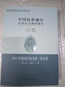 中国民族地区经济社会调查报告:2013年调查问卷分析·综合卷
