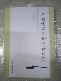 早期儒家文论话语研究