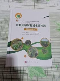 植物的喀斯特适生性检测原理和技术