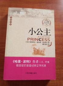 小公主(中英对照)