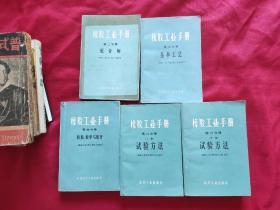 橡胶工业手册(第二、三、四、六分册)【五册合售】