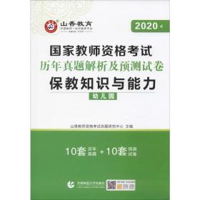 山香教育 格考试 历年真题解析及预测试卷 保教知识与能力 幼儿园 2020 教师招考  新华正版