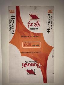 老烟标  红旗香烟  国营徐州卷烟厂