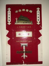 老烟标  中华牌香烟  上海卷烟厂