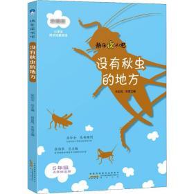 没有秋虫的地方(五年级上册)/快乐读书吧·统编版小学生同步拓展阅读