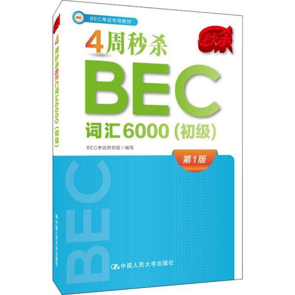 4周秒杀BEC词汇6000(初级)