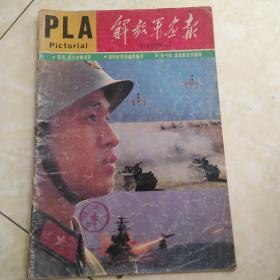 解放军画报1988—1期