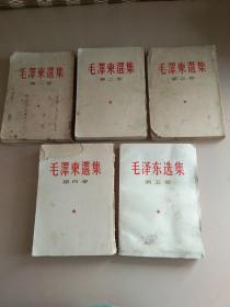 66 年《毛泽东选集》(1-5)