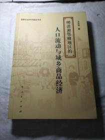 明清湘鄂赣地区的人口流动与城乡商品经济(修订版)