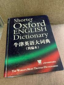 牛津英语大词典(简编本,著名的Shorter OED,大开本,第五版,极厚重)