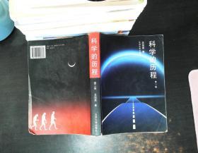 科学的历程 第二版