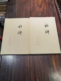水浒传(上下)1973年 竖版繁体(七十一回本)