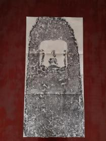 旧拓北朝造像题记碑
