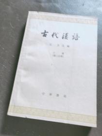 古代汉语 第二分册(上册 )