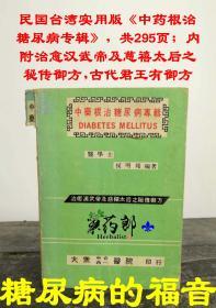 民国台湾实用版《中药根治糖尿病专辑》,共295页