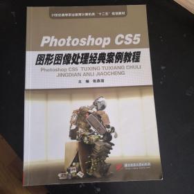"Photoshop CS5图形图像处理经典案例教程/21世纪高等职业教育计算机类""十二五""规划教材"