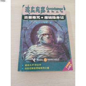 正版现货古墓毒咒魔镜隐身记:鸡皮疙瘩系列