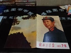 解放军画报1971年7-8月合刊   正版现货    5张林彪像完整 第33页缺小块   86-4号柜