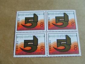 邮票:J35 四方联