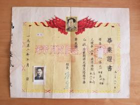 1952年 西安第一中学 毕业证