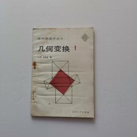 美国新数学丛书:几何变换1(第一册)