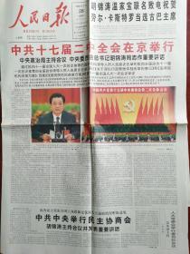 原版人民日报2008年2月28日(共16版全)