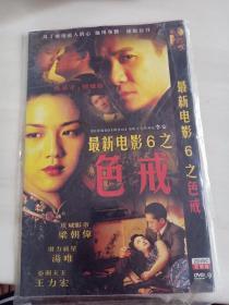 DVD电影《色戒》