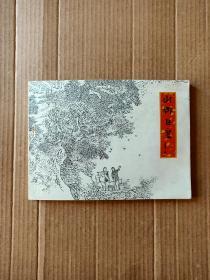 山乡巨变~(三全)