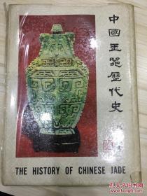 中国玉器历代史