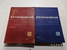 数学分析中的问题和定理(第一卷 第二卷)