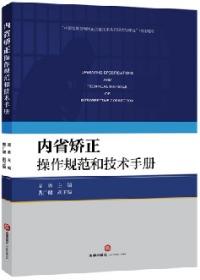 内省矫正操作规范和技术手册