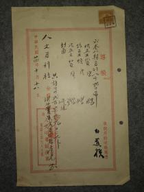 保真:白蕉手写~人文月刊资料一批(共8张)