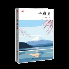 阅读日本书系-----平成史