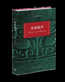 古史新声:剑桥中国上古史的编撰与反响