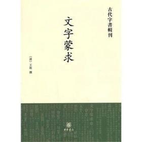 古代字书辑刊:文字蒙求