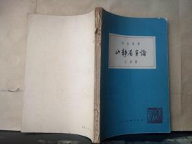 标点注译 山静居画论(1959年一版一印)