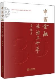 中国金融法治三十年