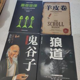 狼道鬼谷子墨菲定律羊皮卷套装全4册成功励志畅销书籍
