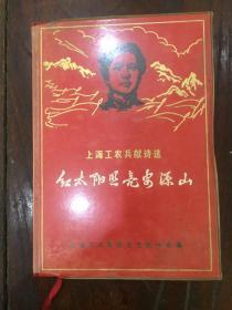 文化大革命精装护套,上海工农兵献诗选巜红太阳照亮安源山》保存完好。
